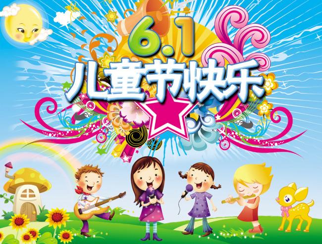 【psd】六一儿童节