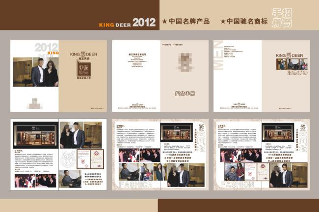 【cdr】品牌服装画册设计
