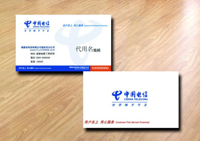 商业服务名片 > 中国电信新名片模版  企业 名片 模板 名片设计 名片