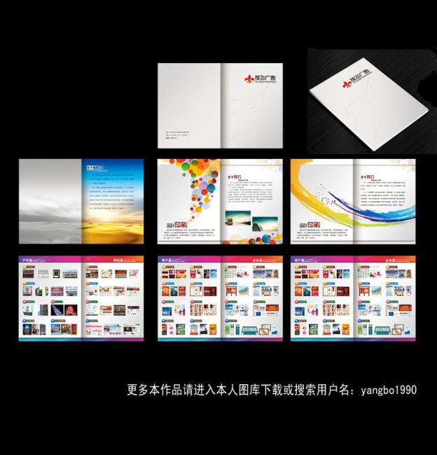 【psd】广告设计公司宣传画册设计广告公司画册图片