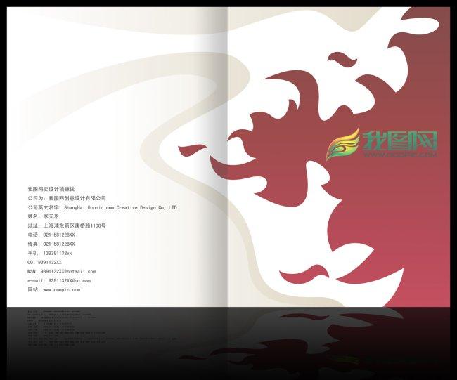 【psd】画册封面设计