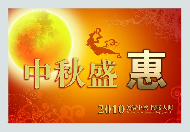 中秋节字体 中秋节海报设计 赏月 团圆 思念 思念亲人 祥云 花纹图案