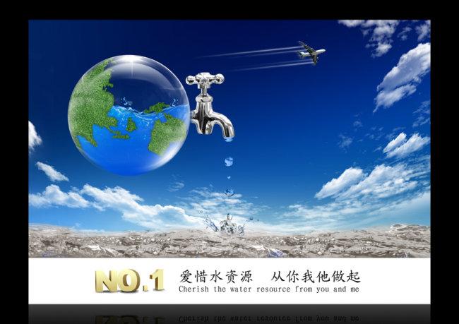 【psd】爱护水资源公益海报设计