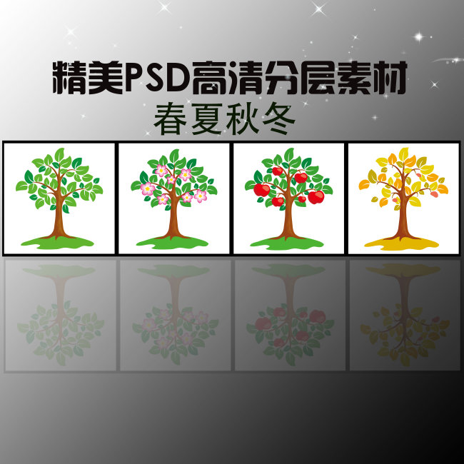 【psd】春夏秋冬四季树木无框画psd下载图片