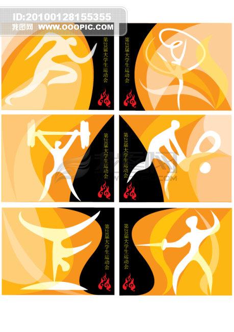 主页 原创专区 海报设计|宣传广告设计 海报设计 | 2013蛇年 > 运动会