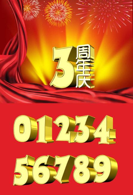 【psd】周年庆喜庆红背景图