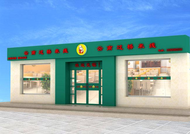 【max】餐厅门头设计