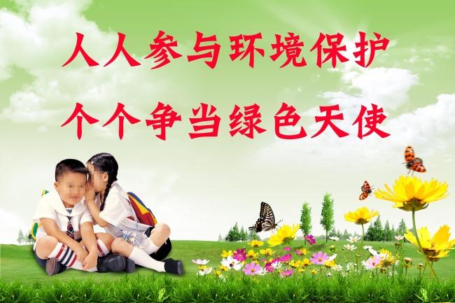 【psd】绿色环保创城文明标语展板psd下载
