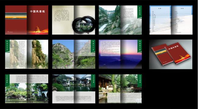 中国风画册 > 中国名胜古迹风景画册(第一部分)  宣传画册 样本封面