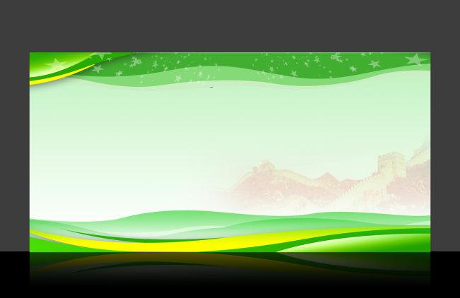 关键词:绿色 绿色背景 绿色环保 绿色桌面背景图片 绿色梦幻 绿色素材 简洁 简洁大气 简洁设计 简洁大方 简洁大方背景 背景 背景素材 背景花纹 背景模板 星星 星星背景 长城 长城图片 展板 展板模板 展板背景 展板设计 展板素材 展板设计模板 PSD psd源文件 PSD分层素材 说明:绿色环保 简洁展板背景模板设计PSD格式