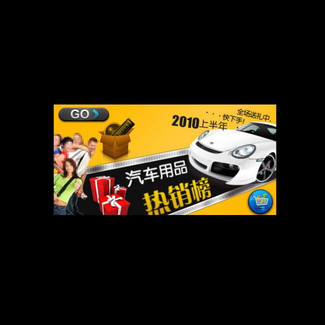 【psd】汽车用品打折促销网页banner