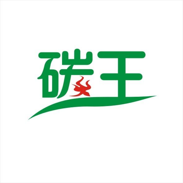 【cdr】碳王字体设计_图片编号:wli10398924_艺术字图片