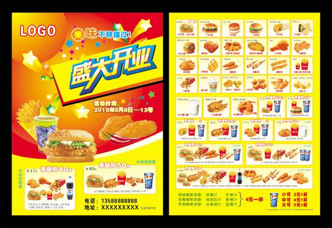 主页 原创专区 海报设计|宣传广告设计 宣传单|彩页|dm > 汉堡店开业