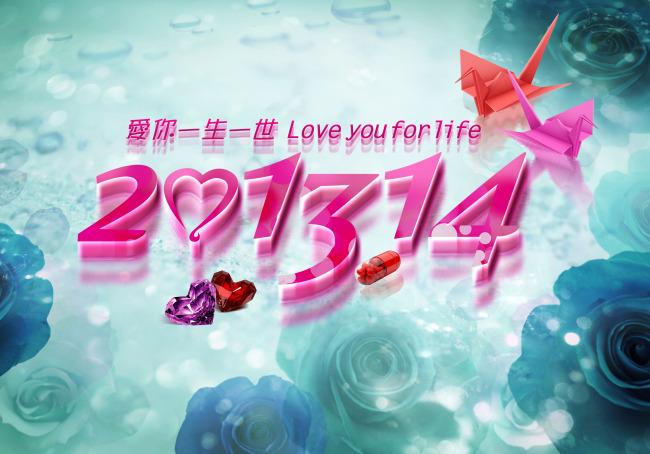 场舞爱你一生一世_【psd】201314爱你一生一世