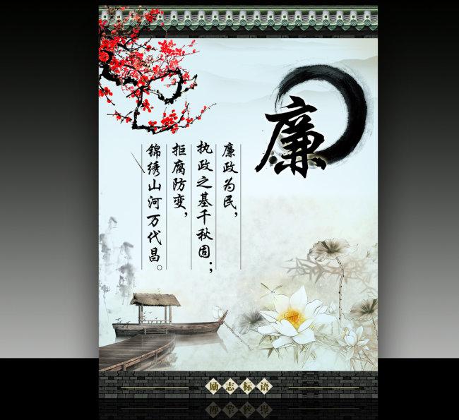 【psd】古典风格展板设计-廉