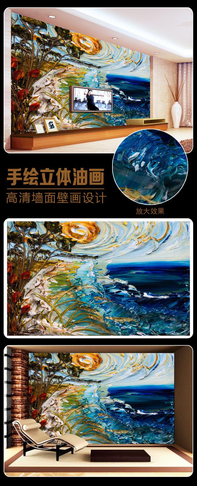 > 手绘海滩风景油画立体油画壁画风景画背景墙  关键词: 3d壁画 手绘