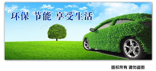 【psd】汽车用品宣传海报模板环保节能健康海报素材