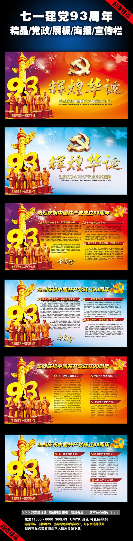 【】七一建党节93周年庆展板海报活动宣传栏