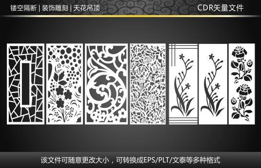 室内隔断 传统花形 镂花 窗格雕刻 玻璃喷图 玻璃雕刻 花形 雕花 雕花