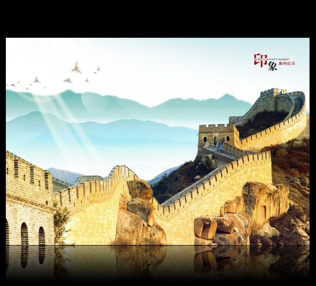 【psd】大气宏伟长城风景psd海报设计