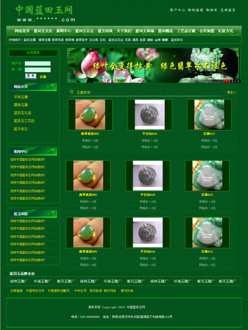网站模板|flash源文件|ui设计