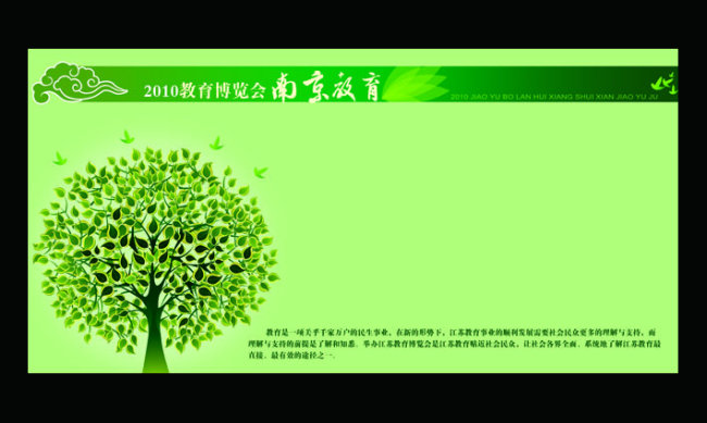 【psd】绿色展板背景psd模板下载
