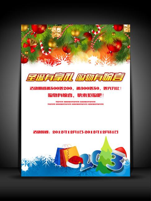 展板背景下载  关键词: 圣诞节 化妆品圣诞促销 圣诞节海报 建材市场