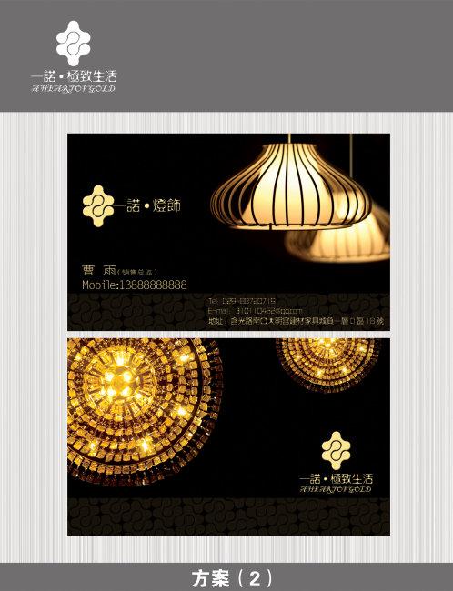 灯具广告 名片 名片素材 名片设计 名片模板 名片模版 说明:灯具灯饰