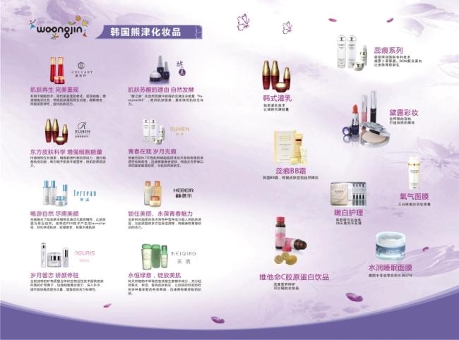 海报设计|宣传广告设计 宣传单|彩页|dm > 熊津化妆品产品说明书内页