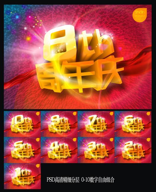 关键词:周年庆海报 POP 促销海报 节庆海报 庆典海报 促销活动 卖场 专卖店 1周年庆 2周年庆 3周年庆 4周年庆 5周年庆 6周年庆 7周年庆 8周年庆 9周年庆 10周年庆 说明:周年庆海报、POP
