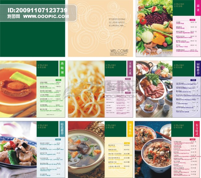 菜谱菜单设计模板  关键词