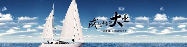 【psd】帆船乘风破浪企业文化banner