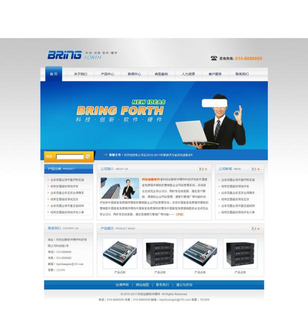 【psd_h】科技创新类公司网页静态页面 psd源文件