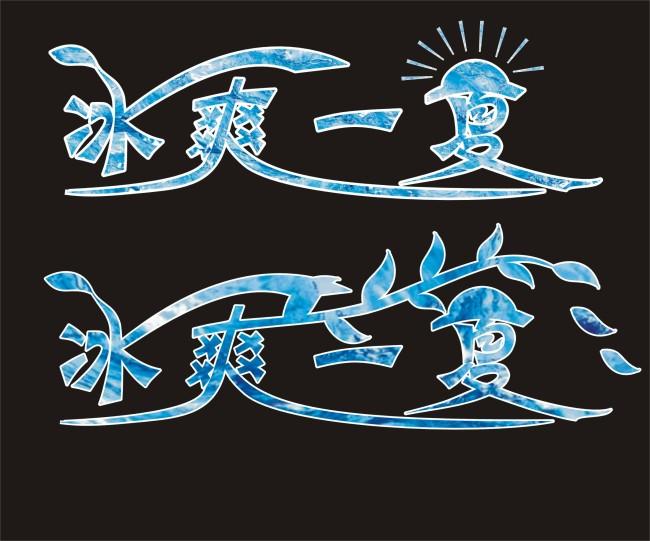 艺术字下载 艺术字设计 艺术字体 艺术字体设计 艺术字库 艺术字转换图片