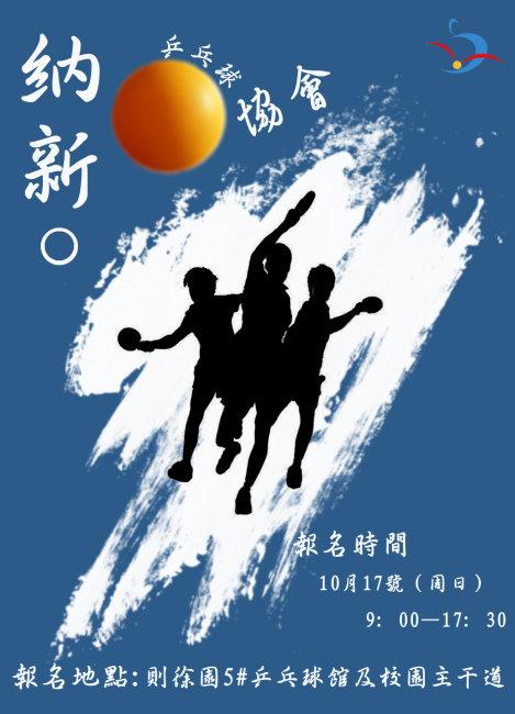 【psd】乒乓球协会纳新宣传海报源文件psd