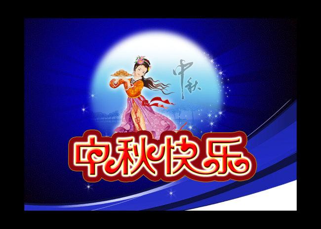 【psd】中秋节创意海报设计