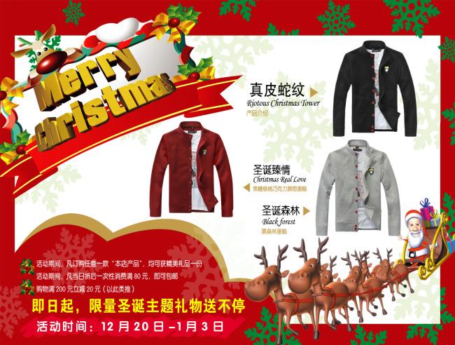 淘宝充值网店宣传�_【PSD】淘宝拍拍京东圣诞节促销宣传活动海报_图片编号