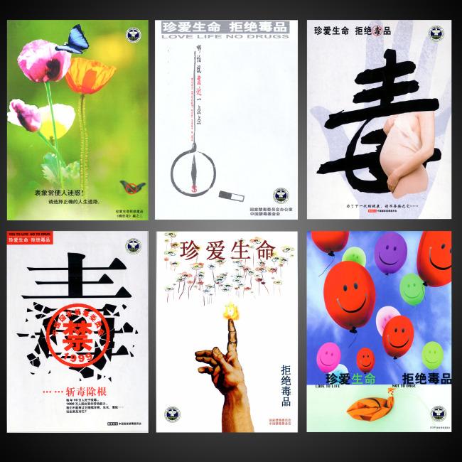 【psd】禁毒宣传海报设计