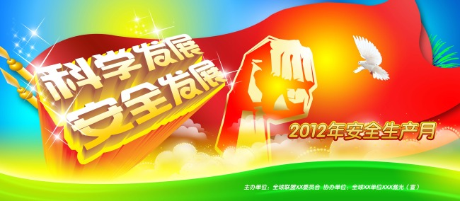【psd】2012年安全生产月宣传背景