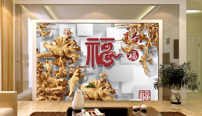 【】木雕浮雕3d效果福字荷花高档电视背景墙