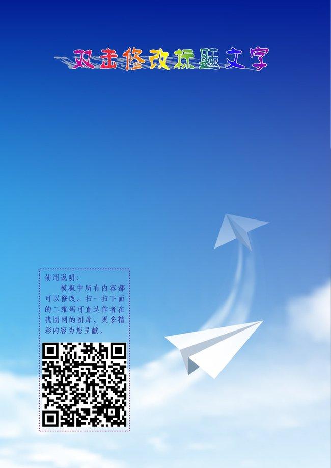 【】蓝天纸飞机精美清新信纸模板