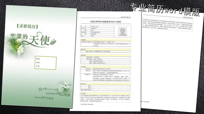【】医学生个人简历模板word下载
