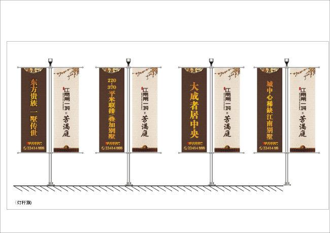 【cdr】灯杆旗广告牌