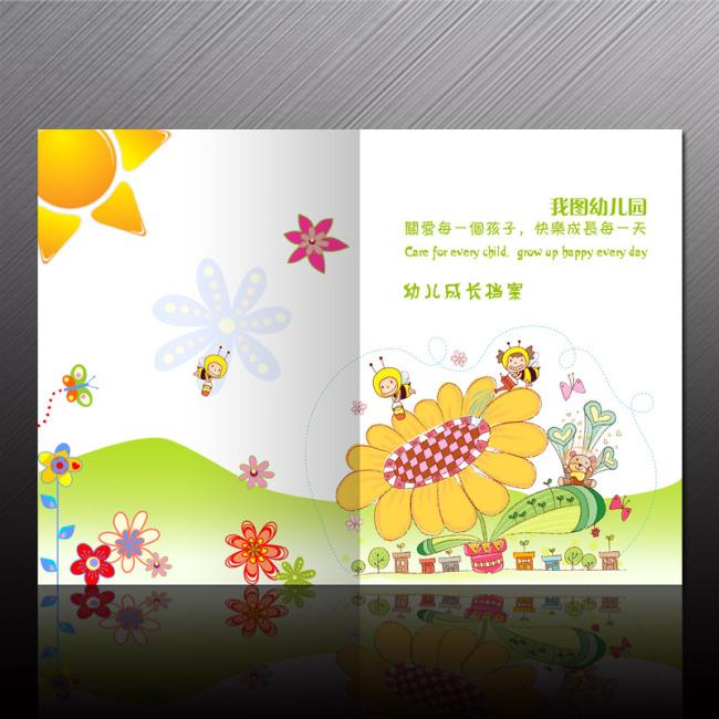 【psd】幼儿园成长档案画册封面