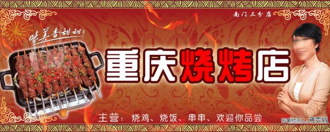 【psd】烧烤店广告