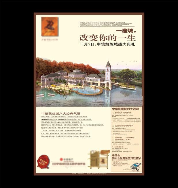 【cdr】房产物业建筑海报宣传单张设计模版下载