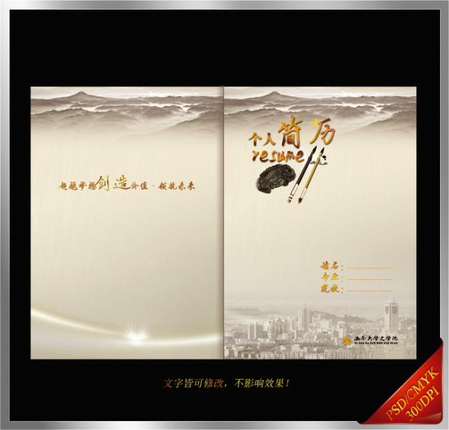 其它画册设计 > 创意中国风个人简历求职简历封面封底模板  关键词