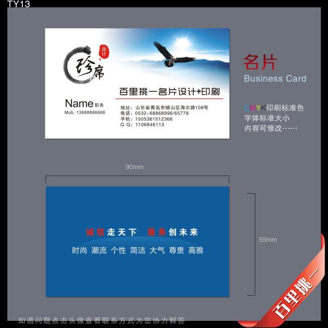 【cdr】广告名片 飞跃广告 广告制作名片