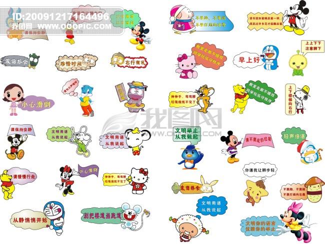 【cdr】幼儿园标牌图片