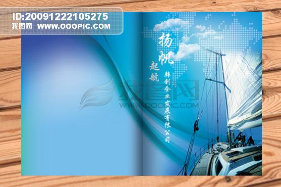 【psd】企业画册封面封底设计模板